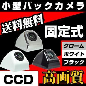 バックカメラ 固定式 ブラック クローム シルバー ホワイト ナンバープレート ネジ穴 角型 超小型...