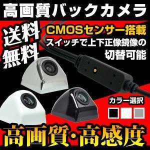 バックカメラ CMOS 高画質 固定式 ブラック クローム シルバー ホワイト ナンバープレート ネジ穴 超小型 防水仕様 ガイドライン無し リアカメラ 送料無料