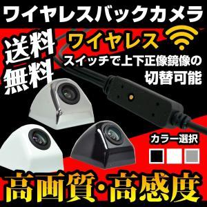 バックカメラ ワイヤレス CMOS 高画質 固定式 ブラック クローム シルバー ホワイト ナンバープレート ネジ穴 超小型 防水仕様 ガイドライン無し 送料無料