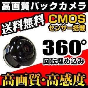 バックカメラ 360°回転 CMOS 高解像度 超小型 埋込...