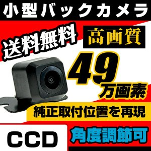 バックカメラ 角型 CCDレンズ 49万画素 鏡像正像切替 ブラック/黒 固定式 超小型 高解像度 ...