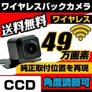 バックカメラ CCDレンズ ワイヤレス 49万画素 鏡像正像切替 ブラック/黒 固定式 超小型 高解像度 防水 ガイドライン無し 送料無料