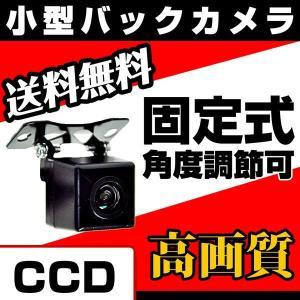 バックカメラ ブラック 黒 角型 固定式 超小型 高解像度 ...