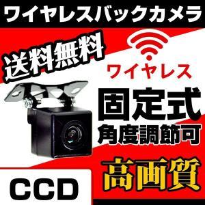 バックカメラ ワイヤレス トランスミッター ブラック/黒 固定式 高解像度 CCD 防水仕様 無線 リアカメラ 送料無料