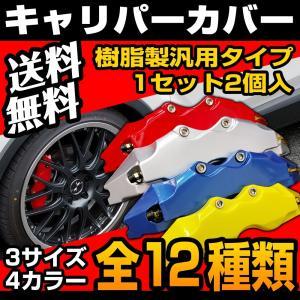 キャリパーカバー ブレーキ 左右セット 3サイズ S M L カラー レッド ブルー イエロー シル...