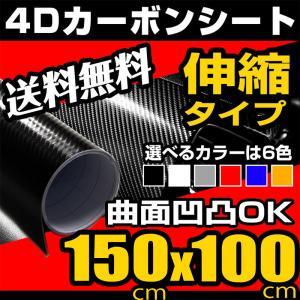 カーボンシート 152cm×100cm 空気が抜けやすい構造 ラッピングフィルム 伸縮タイプ ブラック/ホワイト/シルバー/レッド/ブルー/イエロー 高品質 4D 送料無料