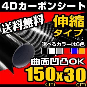 カーボンシート 152cm×30cm 空気が抜けやすい構造 ラッピングフィルム 伸縮タイプ ブラック/ホワイト/シルバー/レッド/ブルー/イエロー 高品質 4D 送料無料