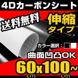 カーボンシート 60cm×100cm 空気が抜けやすい構造 ラッピングフィルム 伸縮タイプ 黒/ブラック 白/ホワイト 高品質 4D 送料無料
