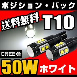 T10/T16 LED ポジション/バックランプ CREE 50W ウェッジ球 ホワイト 送料無料