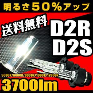 HID バルブ D2C D2S D2R 3700ルーメン 純...