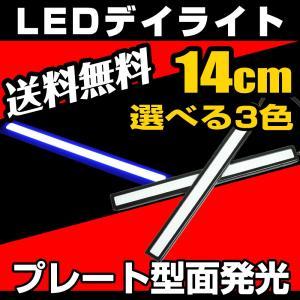 デイライト LED 面発光 14cm LEDデイライト ブラ...