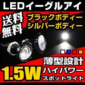 LED スポットライト イーグルアイ 薄型モデル デイライト ホワイト/ブルー/レッド/アンバー ハ...