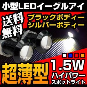 超小型 スポットライト イーグルアイ 薄型 LED デイライト ホワイト/ブルー/レッド/アンバー ...