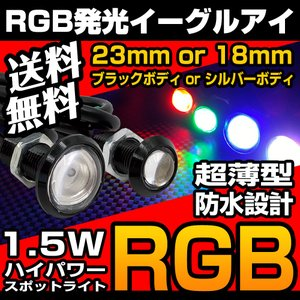RGB スポットライト イーグルアイ 超薄型 ブラック シル...