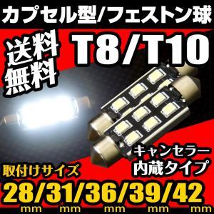 T10/T8 ルームランプ キャンセラー内蔵 輸入車対応 28mm/31mm/36mm(37mm)/...