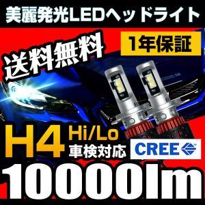 LEDヘッドライト H4 hi/lo切り替え 10000ルーメン 1年保証 抜群の配光精度 美麗なカットライン 送料無料