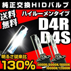 HID D4C D4S D4R ハイルーメンタイプ 従来比1...