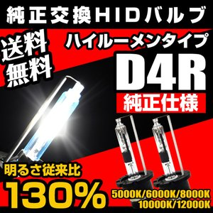 HID D4R 専用設計 ハイルーメンタイプ 純正交換 バルブ 35W 6000K/8000K/10000K/12000K 送料無料