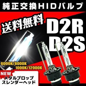 HID バルブ D2C D2S D2R 純正 交換 35W ...