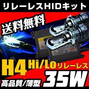 HID H4 キット Hi/Loスライド切替 リレーレス 3...