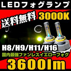LED イエロー フォグランプ H8/H9/H11/H16/HB4 3600ルーメン 3000k ファンレスバルブ 送料無料