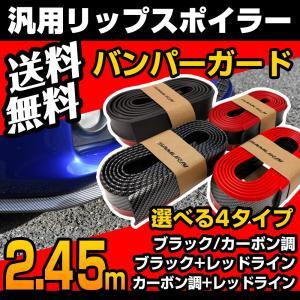 リップスポイラー 汎用タイプ フロント バンパーガード プロテクター ドレスアップ  適度なゴム硬度...