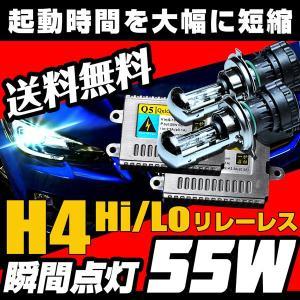 HID キット H4 Hi/Lo スライド切替 瞬間点灯バラスト 55W リレーレス ヘッドライト 送料無料