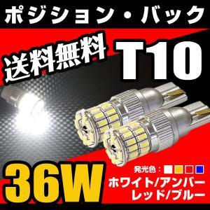 T10 LED ウェッジ球 36W 白 アンバー 青 赤 3014チップ 搭載 ポジション スモール...