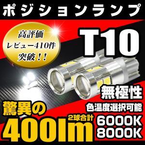 T10 T16 LED ポジション バックランプ 無極性 爆光 400lm 6000k/8000k ...