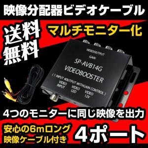 映像分配器 ビデオブースター 6m映像ケーブル付き  複数のモニター接続に必需品の高性能映像分配器。...