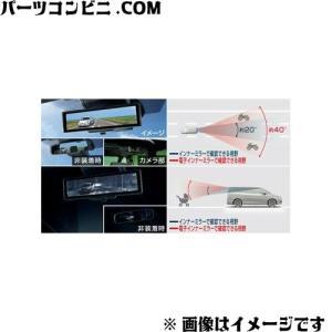 TOYOTA(トヨタ)/純正 電子インナーミラー 08643-28050 /ヴォクシー/エスクァイア/ノア|parts-conveni