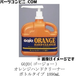 GOJO(ゴージョー)/オレンジハンドクリーナー ボトルタイプ 0954GJJ 1890mL parts-conveni