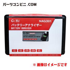 G&Yu/バッテリーアナライザー NAG301 プリンタ内蔵型バッテリーテスター 開放式/密閉式/AGM/GEL対応|parts-conveni