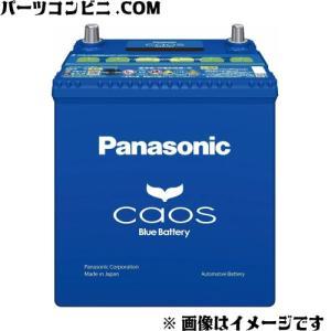 Panasonic(パナソニック)/CAOS カオスバッテリー 標準車(充電制御車)用 125D26RC7|parts-conveni