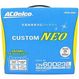 ACDelco(ACデルコ)/充電制御車対応 カスタム ネオ バッテリー 60D23L (55D23L共用可能) V9550-8009|parts-conveni