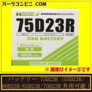 HAMP(ハンプ)/バッテリー 75D23R (55D23R/60D23R/65D23R/70D23R共用可能) H3150-S3N-R01|parts-conveni