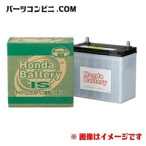 Honda(ホンダ)/純正 ISバッテリーアイドリングストップ車専用バッテリー N-55 31500-SZW-505|parts-conveni