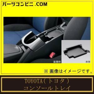 TOYOTA(トヨタ)/純正 コンソールトレイ 58806-47010 /プリウス(ZVW30)/プリウスPHV|parts-conveni