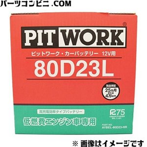 PIT WORK(ピットワーク)/低燃費エンジン専用 バッテリー 80D23L AYBEL-80D23-HR|parts-conveni