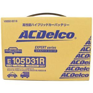 【ACDelco】エキスパート バッテリー (タクシー、集配車、教習車その他営業車用)/E105D31R V9550-3016|parts-conveni