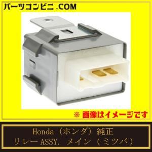 Honda(ホンダ)/純正 リレーASSY. メイン (ミツバ)  39400-S10-003|parts-conveni