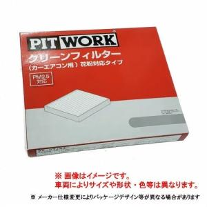 PIT WORK(ピットワーク)/カーエアコン用フィルター クリーンエアフィルター(花粉対応タイプ) AY684-NS028-01/エクストレイル parts-conveni