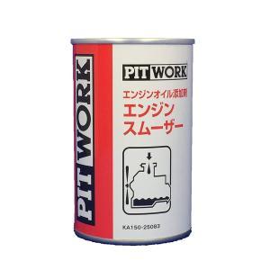 【PIT WORK(ピットワーク)】エンジンオイル添加剤 エンジンスムーザー 250ml【ワコーズ製 NISSAN向けOEM商品】 [KA150-25083]
