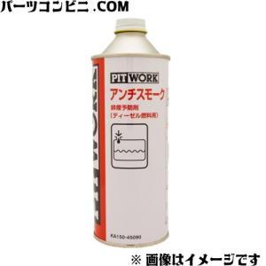 【PIT WORK(ピットワーク)】アンチスモークディーゼル 燃料添加剤 450ml [KA150-45090]