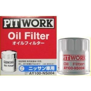 PIT WORK(ピットワーク)/オイルエレメント AY100-NS004 /キューブ/エクストレイ...