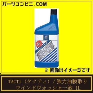 TACTI(タクティ)/強力油膜取り ウインドウォッシャー液 1L V9350-0303 parts-conveni