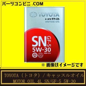 品番:08880-10705 [ API規格 ] SN ●[ ILSAC規格 ] GF-5 ●[ S...