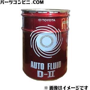 【TOYOTA(トヨタ)】オートフルード [ D-2 ] 鉱物油 [ 20L ]