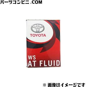 【TOYOTA(トヨタ)】オートフルードWS 入数:4L×1缶 [08886-02305]