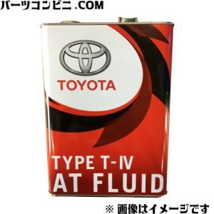 品番:08886-01705 容量:4L トヨタ純正ATFオイル TYPE-T IV 省燃費性に優れ...
